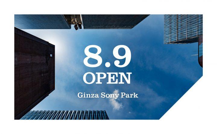 ソニーの新プロジェクト 遊び心あふれるGinza Sony Parkが2018年8月9日に開園