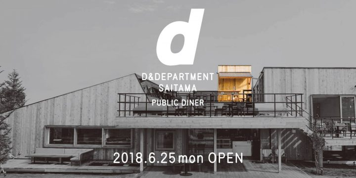 埼玉県・熊谷市に「D&DEPARTMENT SAITAMA by PUBLIC DINER」がオープン