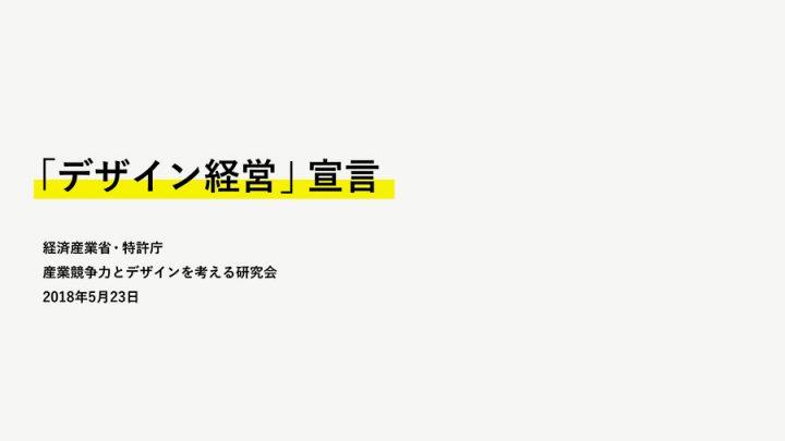 経済産業省・特許庁から「デザイン経営」宣言が発表 委員にはTakramの田川欣哉氏ら