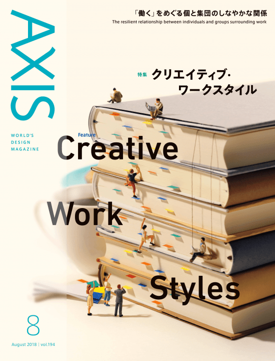 デザイン誌 「AXIS」最新号(194号) 2018年6月30日発売です!