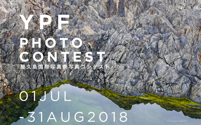 「第三回 屋久島国際写真祭」に先駆けて「YPF PHOTO CONTEST」が開催 2018年7月1日(日)から作品募集開始