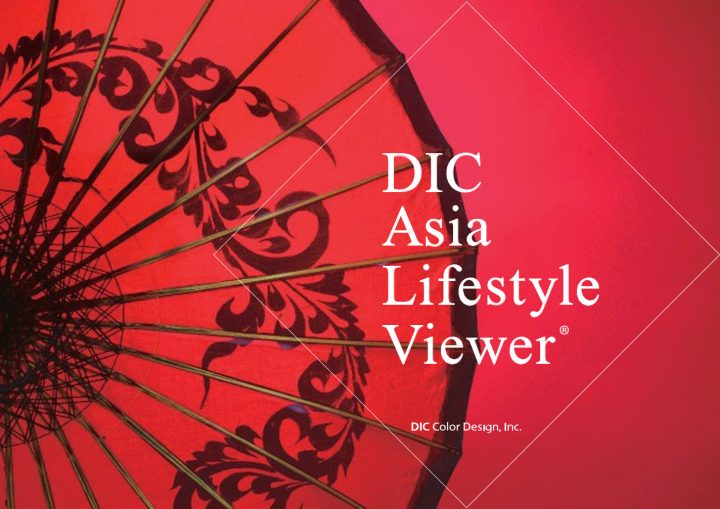 アジアに特化したウェブ型ターゲットマーケティングツール 「DIC Asia Lifestyle Viewer」が8月末よりサー…