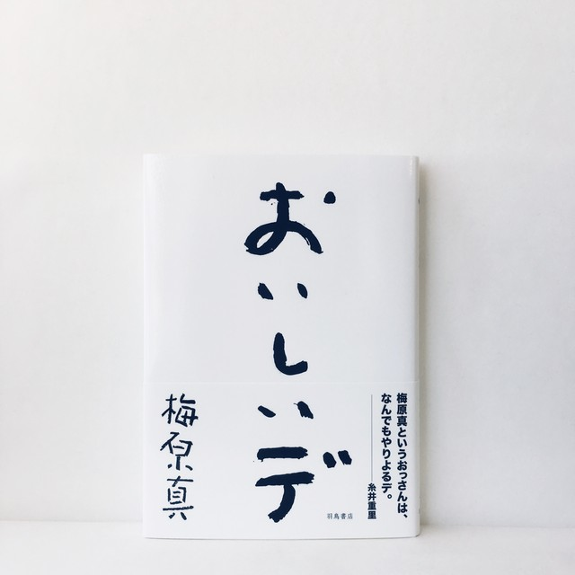 「おいしいデザイン」で地域を再生 梅原真の新著「おいしいデ」刊行