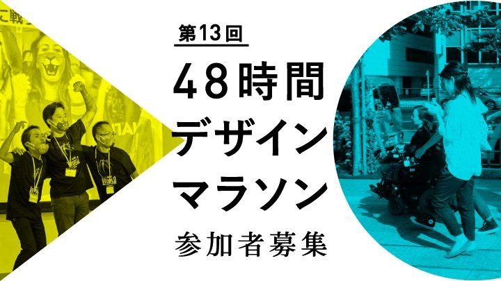 第13回 48時間デザインマラソン ワークショップ in 東京 参加者募集