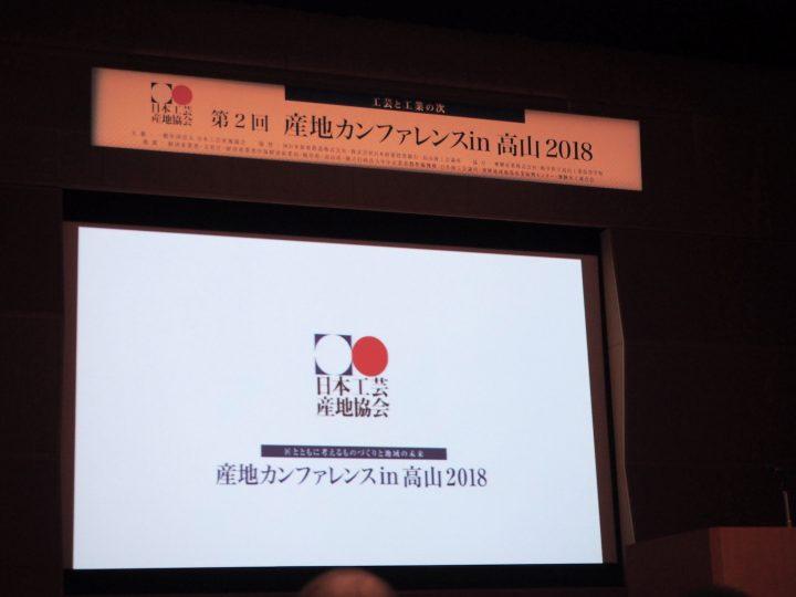 工芸のこれからを産地で考える 「産地カンファレンス in 高山 2018」レポート