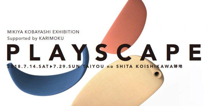 デザイナー・小林幹也による個展「PLAYSCAPE」 東京・小石川の「TAIYOU no SHITA KOISHIKAWA」にて 2018年…