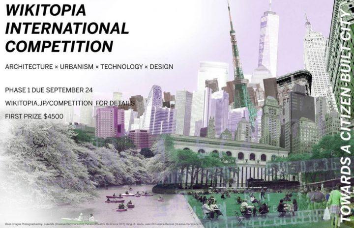 「みんな」でつくる未来の都市「Wikitopiaプロジェクト」 初のコンペ実施  未来のまちづくりに関するアイ…