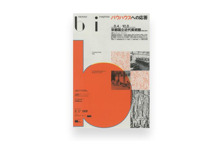 展覧会「バウハウスへの応答」が京都国立近代美術館で開催 2019年に創設100周年を迎えるバウハウスの記念…