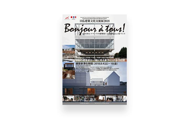 日仏交流160周年記念「日仏建築文化交流展2018」が開催 東京・丸の内のASJ TOKYO CELLにて2018年8月4日(…