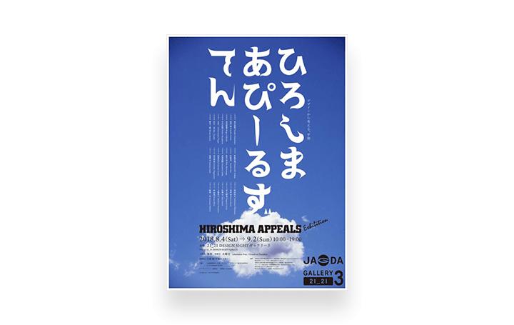「ヒロシマ・アピールズ展」が21_21 DESIGN SIGHTギャラリー3にて開催 亀倉雄策の「燃え落ちる蝶」などが…