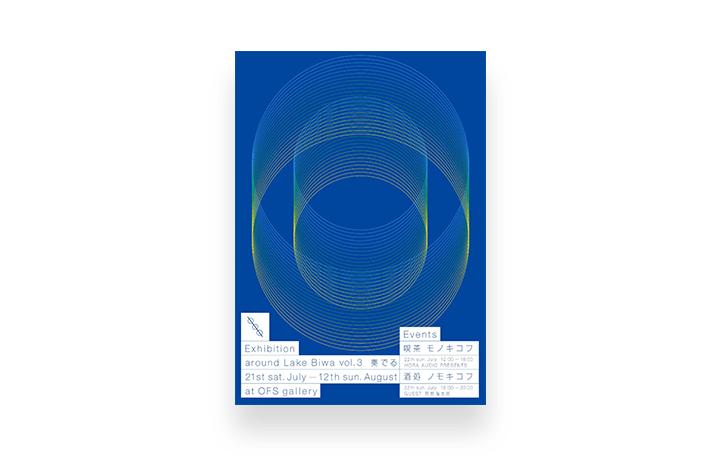 """滋賀の営みを「動詞」でくくり魅力を紹介する企画展「around Lake Biwa」 """"奏でる""""をテーマに東京・白金の…"""