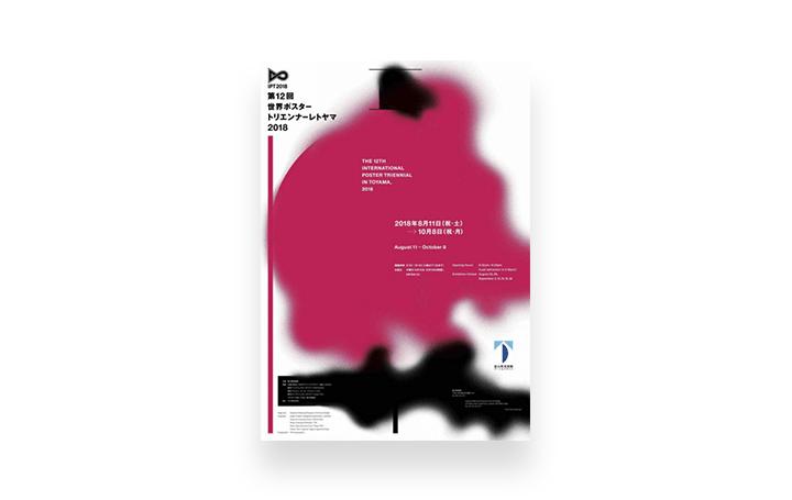 「第12回世界ポスタートリエンナーレトヤマ2018」 2018年8月11日(祝・土)より富山県美術館にて開催