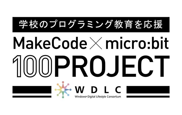 学校のプログラミング教育を応援する 「MakeCode×micro:bit 100プロジェクト」が始動