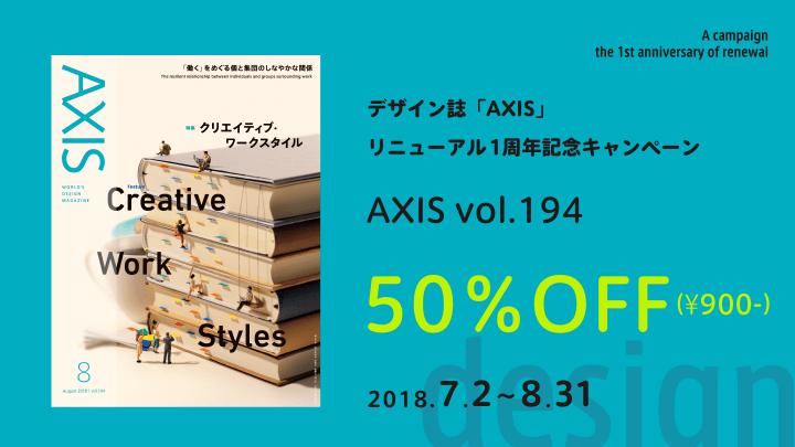 デザイン誌「AXIS」最新号のデジタル版が50%OFF!! リニューアル1周年を記念して期間限定で