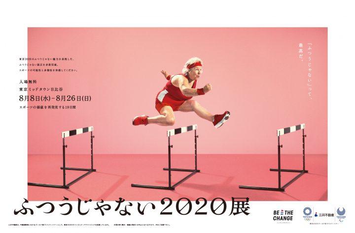 体験型展示イベント「ふつうじゃない2020展 by 三井不動産」が開催 スポーツの「ふつうじゃない」魅力を「…