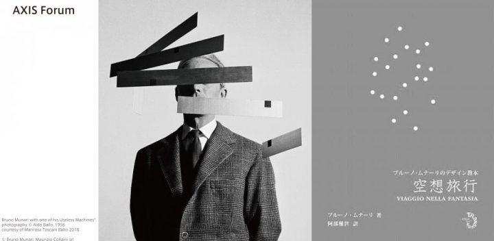 デザイナー・阿部雅世氏による講演会が開催 「見えない未来に目を凝らす――ムナーリとニーマイヤーに学ぶ「…