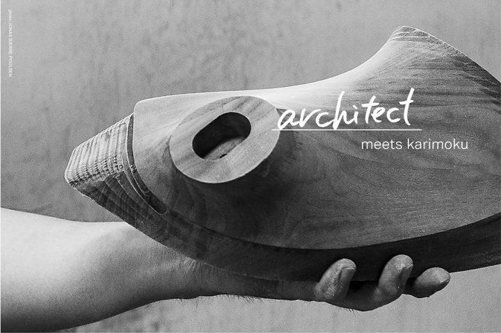 カリモクと芦沢啓治、トラフ建築設計事務所、ノームアーキテクツが出会う エキシビション「architect meet…