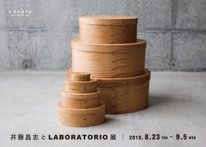 「オーバルボックス」で知られる木工作家・井藤昌志らの作品を紹介する展覧会 『井藤昌志とLABORATORIO展…