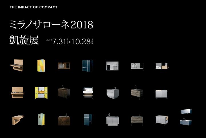 サンワカンパニーがミラノサローネ2018凱旋展を開催 日本企業初の「ミラノサローネ・アワード」を受賞した…