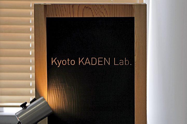 「京都家電ラボ」にこれからの家電のあり方を見る。Panasonic Design Kyoto訪問記(作品編)。