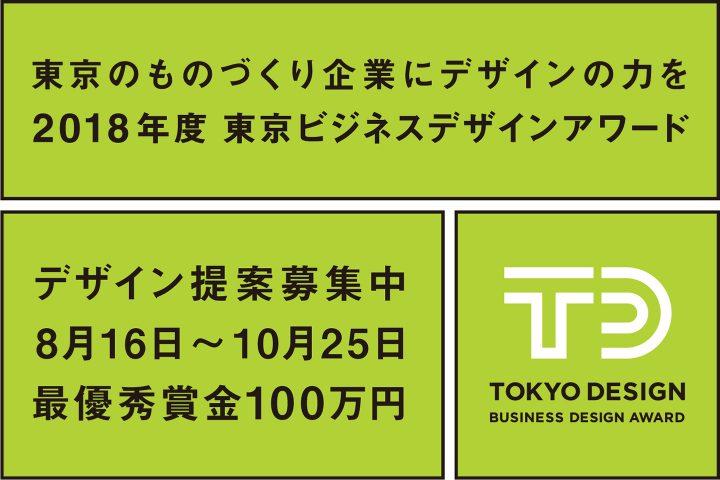 2018年度「東京ビジネスデザインアワード」 デザイナーからのデザイン提案募集を開始