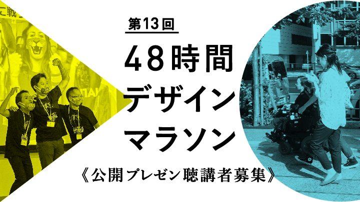 第13回 48時間デザインマラソン ワークショップ  公開プレゼンテーション聴講募集