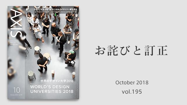 お詫びと訂正  デザイン誌「AXIS」2018年10月号