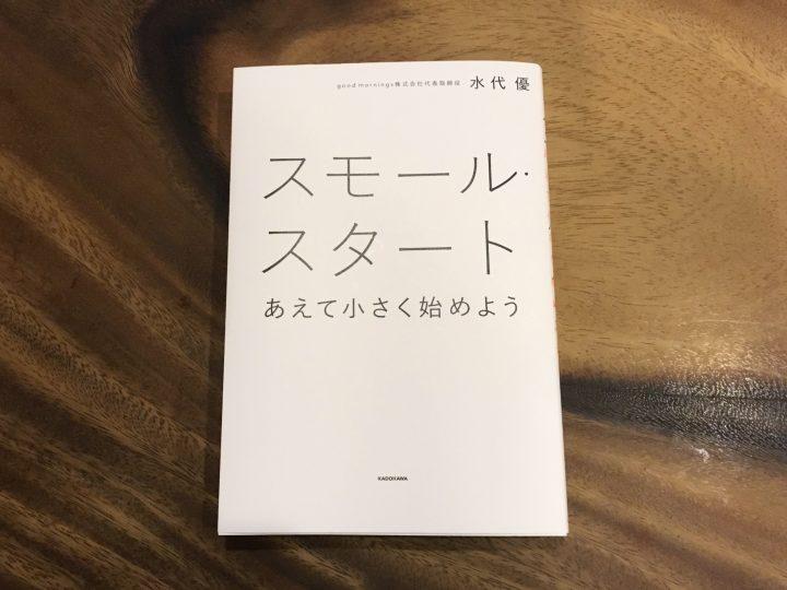 決まり切った毎日に疑問を感じたあなたへ贈る一冊 水代優 著「スモール・スタート あえて小さく始めよう」