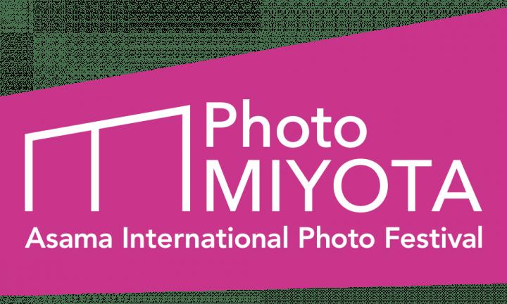 アマナが長野県御代田町で手がける町おこし 「浅間国際フォトフェスティバル」が2018年9月30日(日)まで…