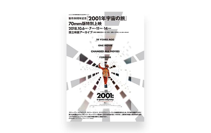 製作50周年記念「2001年宇宙の旅」70mm版が特別上映 国立映画アーカイブのユネスコ「世界視聴覚遺産の日」…