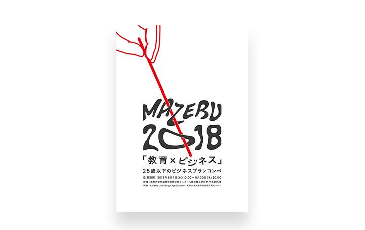 25歳以下のビジネスプランコンペ「MAZERU 2018」開催 東京大学先端科学技術研究センターが教育とビジネス…