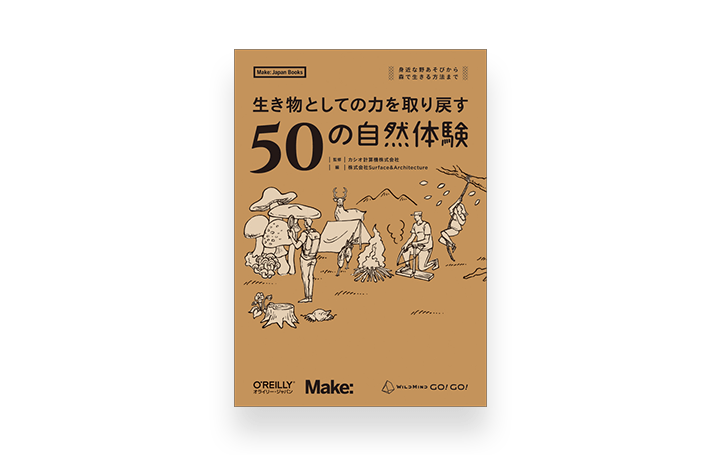 夏休みの自由研究を手助け!?する一冊 「生き物としての力を取り戻す50の自然体験」 オライリー・ジャパン…