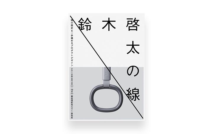 プロダクトデザイナー・鈴木啓太による初個展「鈴木啓太の線」 柳宗理記念デザイン研究所にて2018 年 8 月…