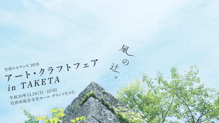 「なぜかつくり手が集まる町」大分県・竹田市 初となるアート・クラフトフェアを11月に開催 出展作家を広…