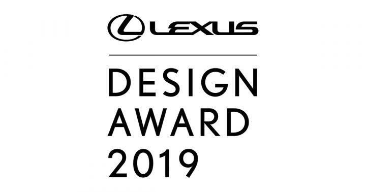 次世代のクリエイターを育成・支援 LEXUS DESIGN AWARD 2019が作品募集開始