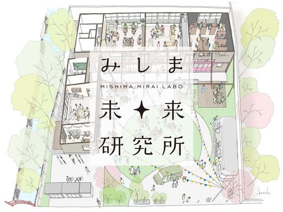 成瀬・猪熊建築設計事務所が参加する三島での幼稚園改修プロジェクト 「みしま未来研究所」のクラウドファ…