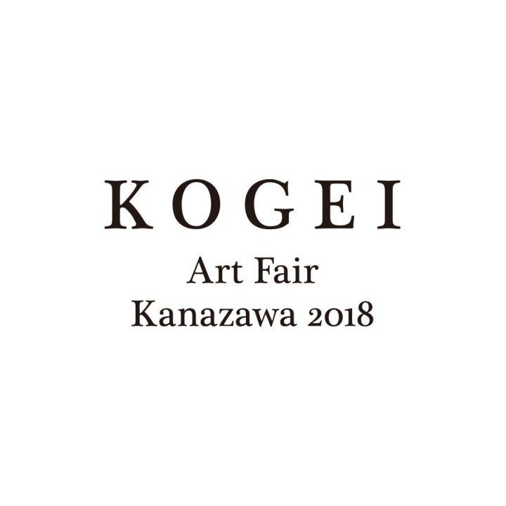 国内唯一の工芸に特化したアートフェア  「KOGEI Art Fair Kanazawa 2018」 KUMU金沢にて開催