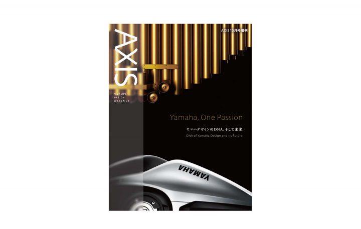 AXIS増刊「Yamaha, One Passion  ヤマハデザインのDNA、そして未来」