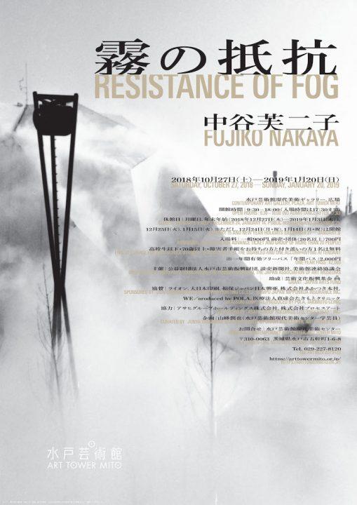 水戸芸術館で企画展「霧の抵抗 中谷芙二子」を開催。近代以降の技術発展がつくり出した社会を鋭く批評