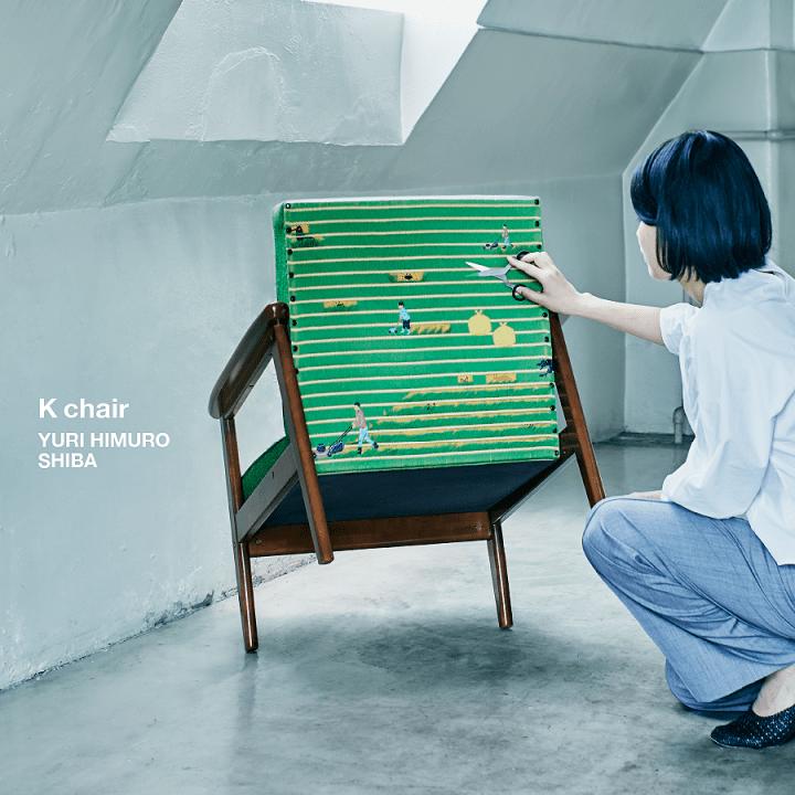 カリモク60がテキスタイルデザイナー・氷室友里とコラボ。テキスタイル「SNIP SNAP SHIBA」を張ったKチェ…