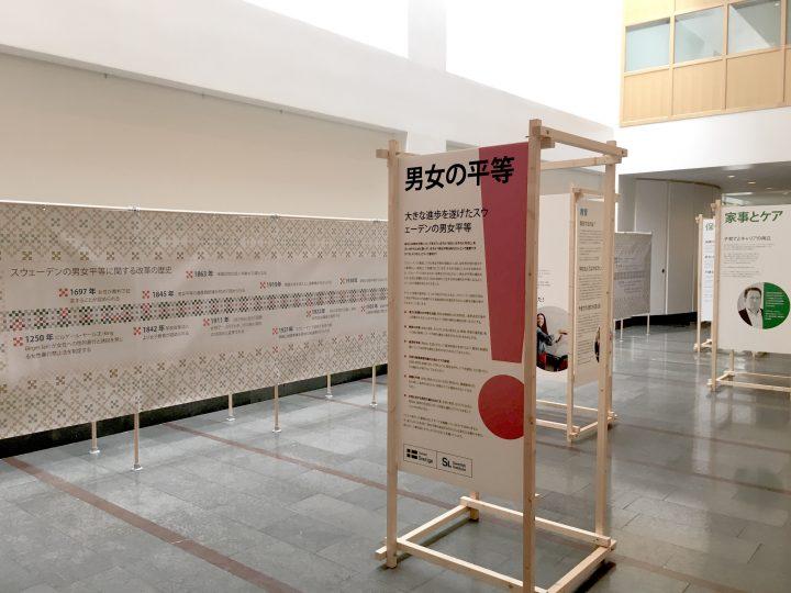 展示会「男女の平等」が2018年9月20日(木)まで開催 スウェーデンの男女平等に関する取り組みがわかる