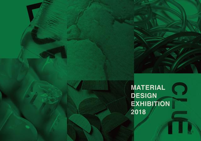 企業とデザイナーが素材の可能性を引き出す糸口を提案 「MATERIAL DESIGN EXHIBITION 2018」が2018年10月2…