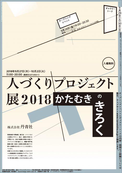 丹⻘社の展覧会「⼈づくりプロジェクト展2018 かたむきのきろく」 9月27日(木)よりアクシスギャラリーに…