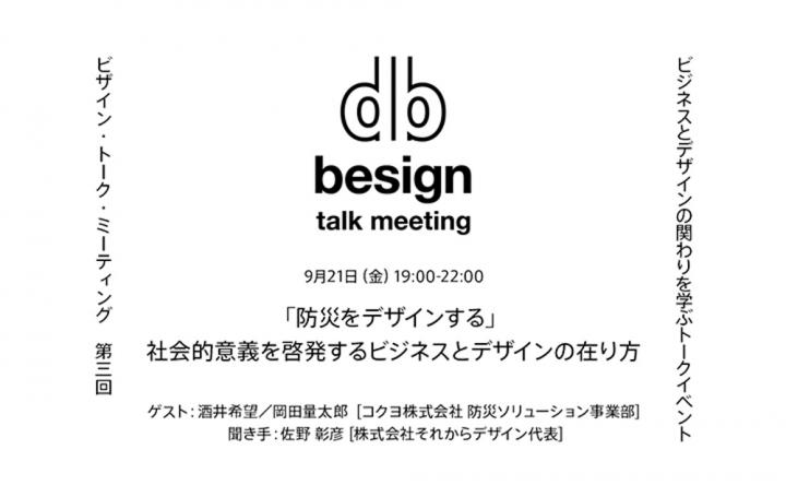 """それからデザイン主催のトークイベント 「""""besign"""" talk meeting」が開催 テーマは「防災をデザインする」"""