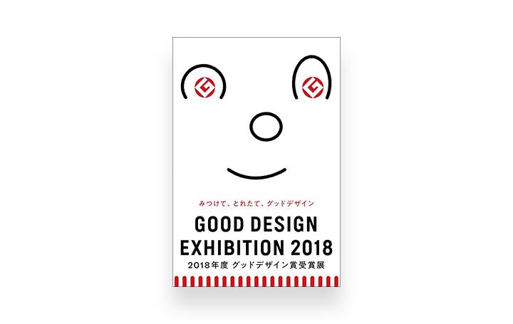 「GOOD DESIGN EXHIBITION 2018」が東京ミッドタウンで開催 2018年度グッドデザイン賞の受賞作を紹介!