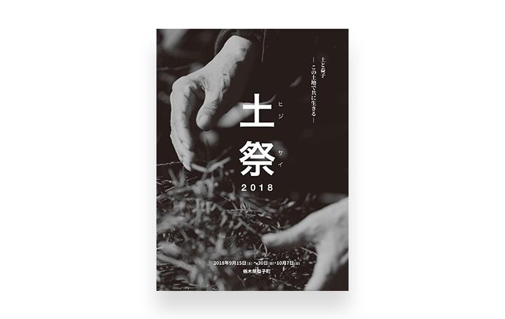 栃木県益子町で「土祭2018」が開催中 関連イベントで音楽家・高木正勝氏のピアノソロライブも