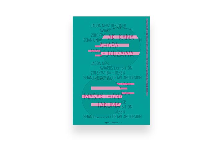 「JAGDA新人賞展2018 金井あき・花原正基・福澤卓馬 滋賀展」が開催 有望グラフィックデザイナーの受賞作…