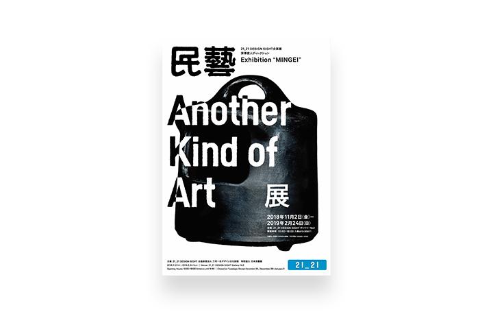 深澤直人ディレクションによる 「民藝 MINGEI -Another Kind of Art展」 21_21 DESIGN SIGHTギャラリー1&…