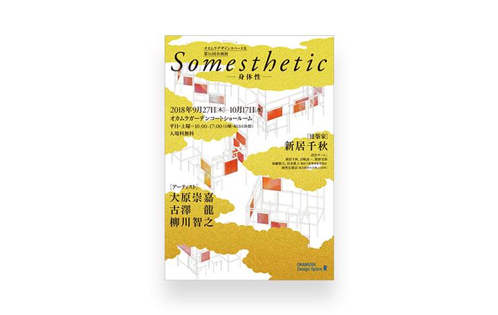 建築家・新居千秋と光を扱う3名のアーティストによる企画展 「Somesthetic-身体性-」が開催