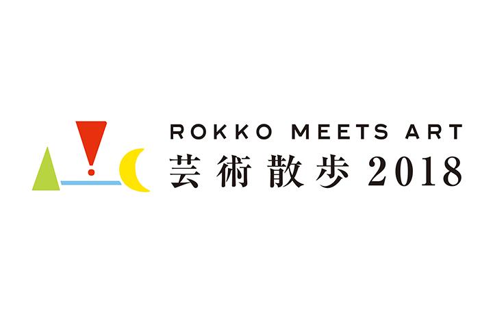 建築家・安藤忠雄の「風の教会」も会場に 神戸市で「六甲ミーツ・アート芸術散歩2018」が開催